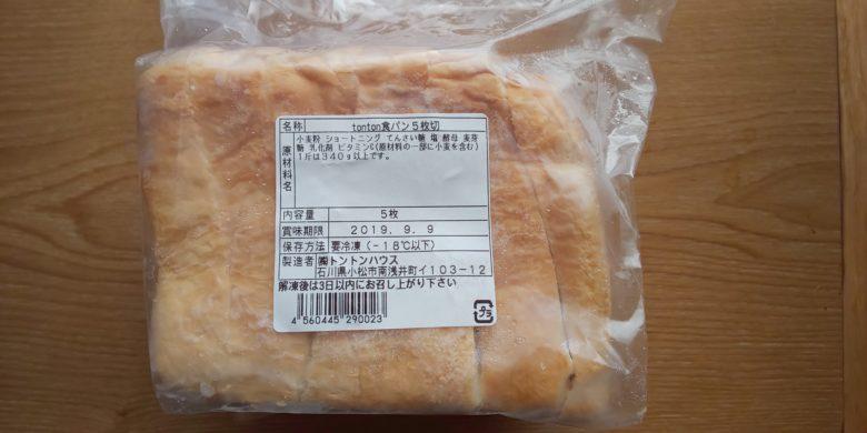 卵、乳なし食パンの画像