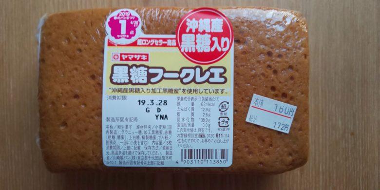 卵・乳なし蒸しパンの画像