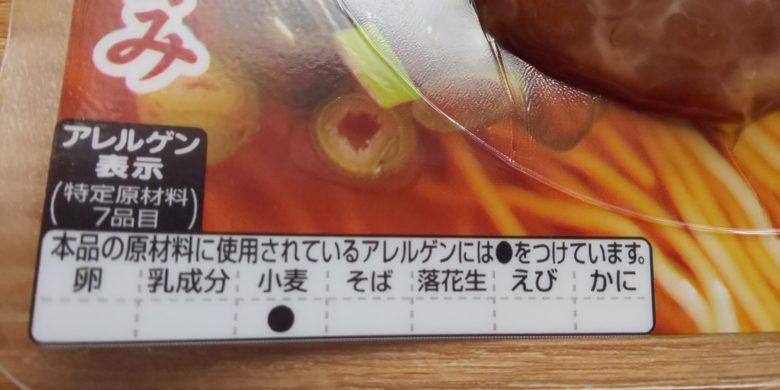 卵、乳なし叉焼の画像