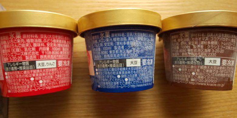 豆乳アイスのアレルゲン表示の画像