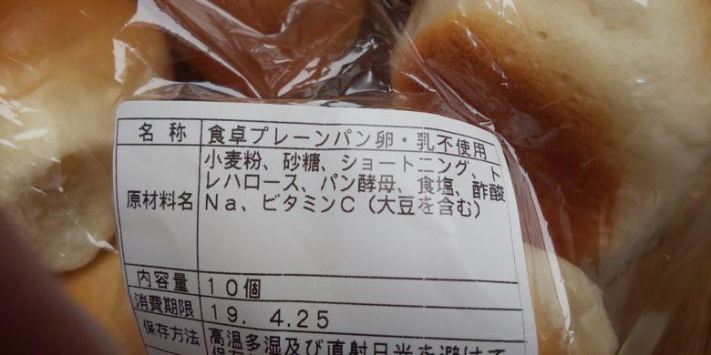 卵、乳なしパンのアレルゲン表示の画像