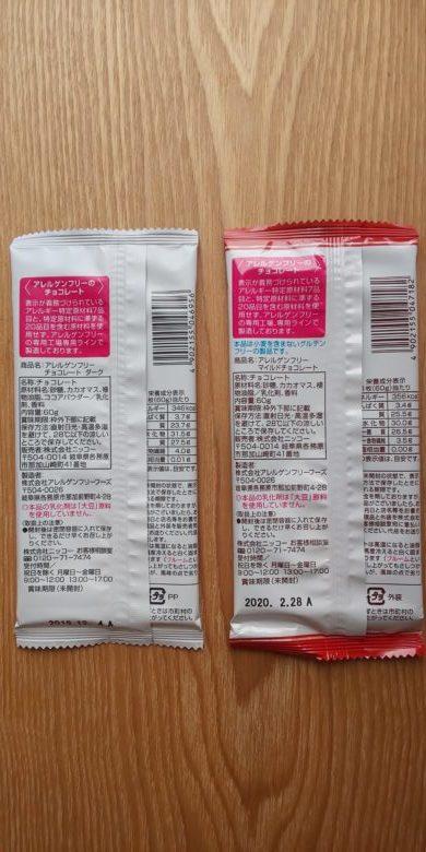 アレルゲンフリーチョコレートの原材料の画像