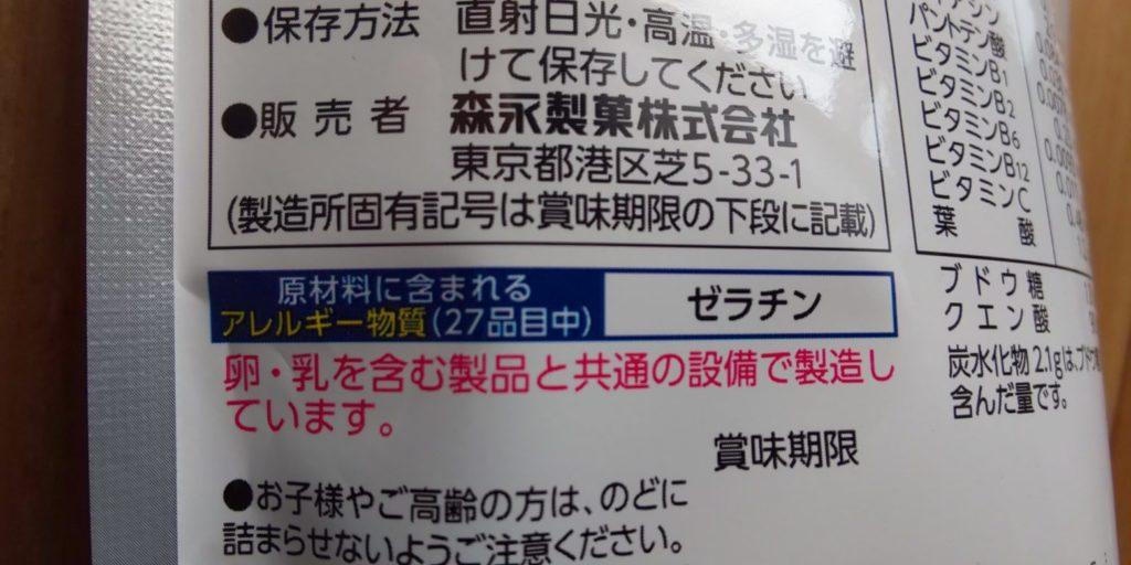in塩分プラスアレルゲン表示の画像