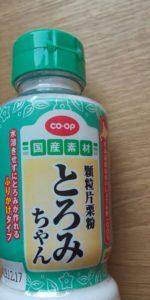 片栗粉とろみちゃんの画像