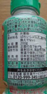 片栗粉とろみちゃんの原材料の画像