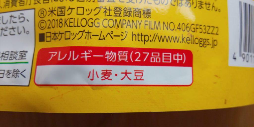 卵・乳なし玄米フレークのアレルゲン表示