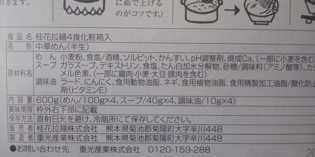 熊本ラーメン原材料の画像