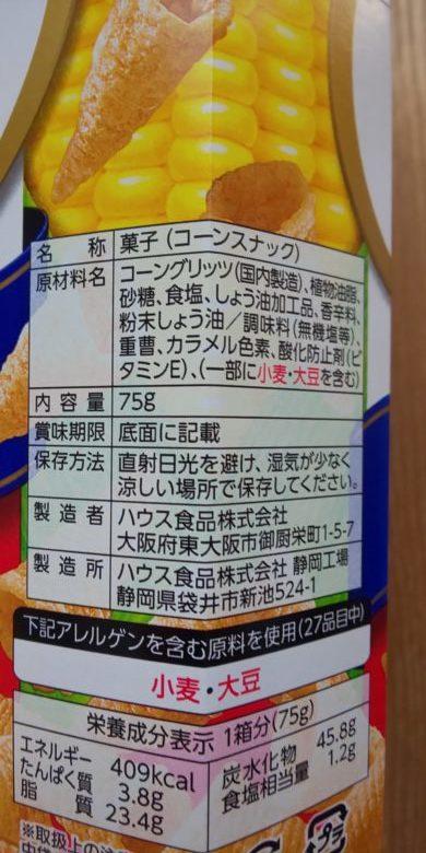 とんがりコーン塩味のアレルゲン表示の画像