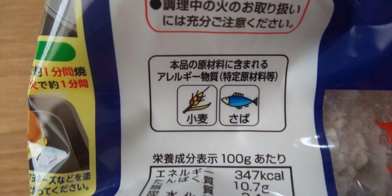 お好み焼き粉のアレルゲン表示の画像