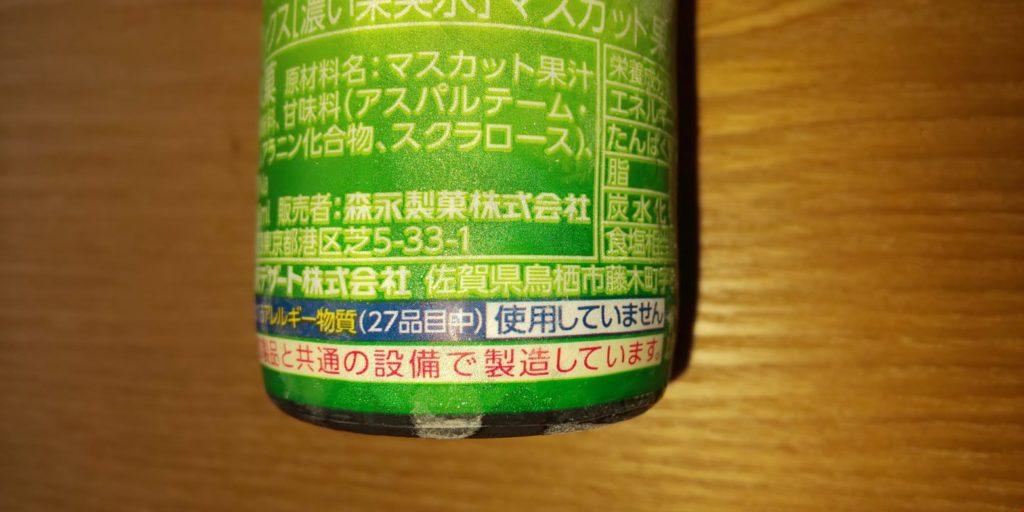 ICE BOX マスカット味のアレルゲン表示の画像