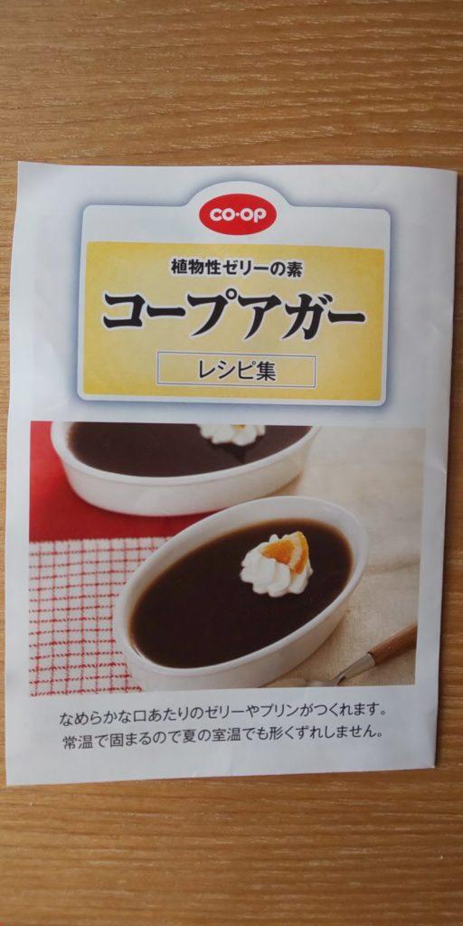 コープアガーレシピの画像