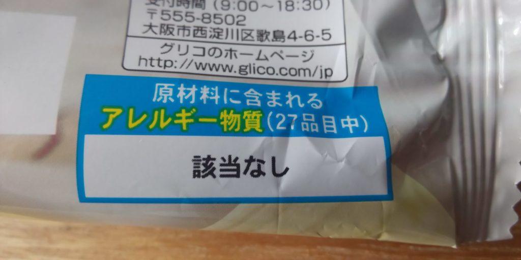 パピコシチリアレモン味のアレルゲン表示の画像