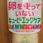 卵・乳なしマヨネーズ:給食代替にも活躍