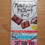 卵・乳なし:アレルゲンフリーチョコレート2種類