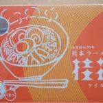 熊本みやげの桂花のラーメン