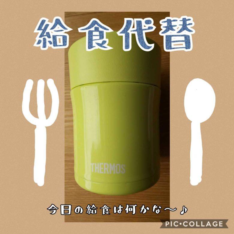 給食代替のスープジャーの画像