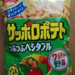 卵・乳なしスナック菓子:サッポロポテト
