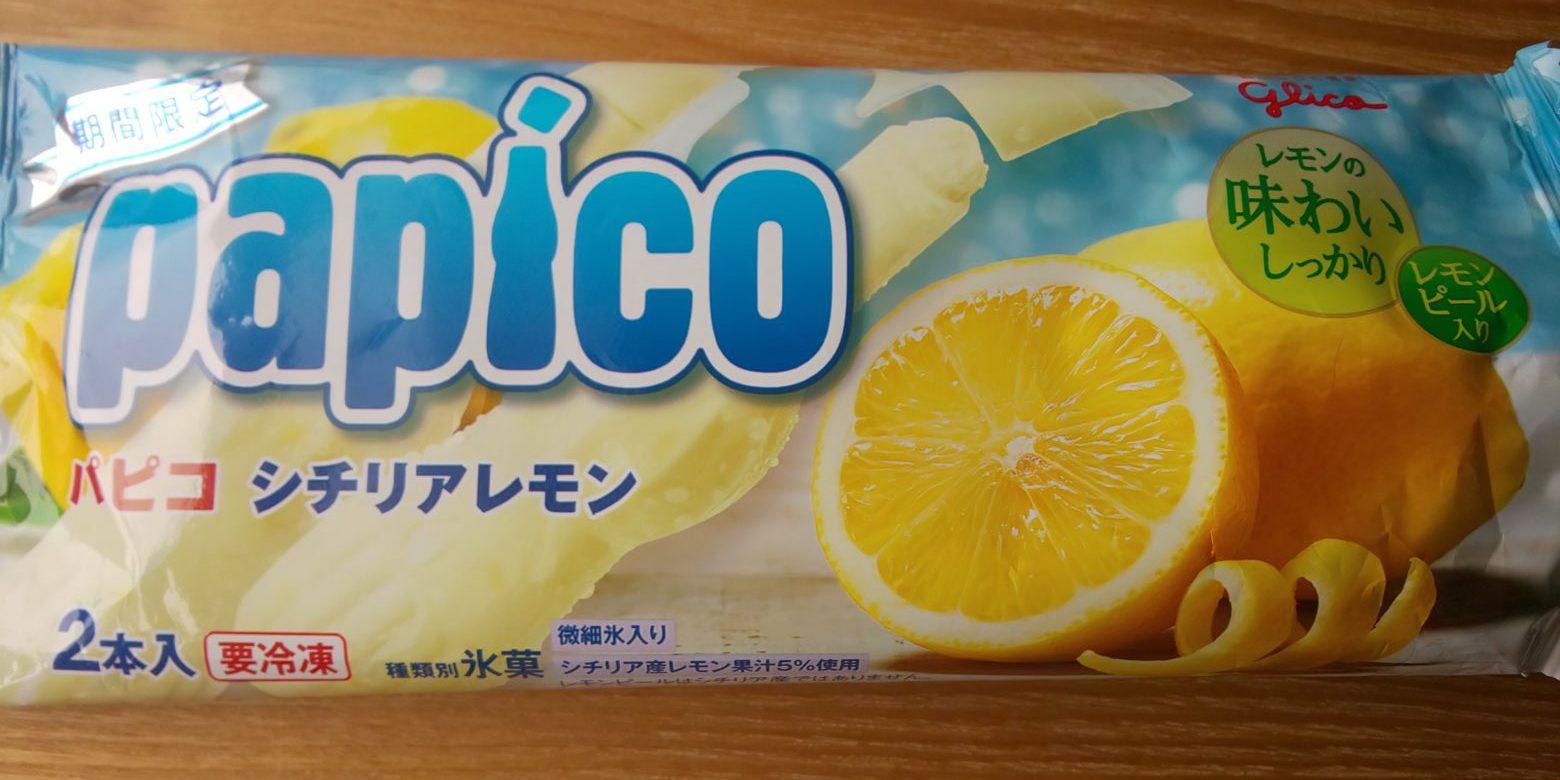 パピコシチリアレモン味の画像