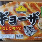 卵・乳なし:冷凍ギョーザ