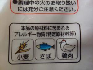 卵・乳なし たこ焼粉のアレルゲン表示の画像