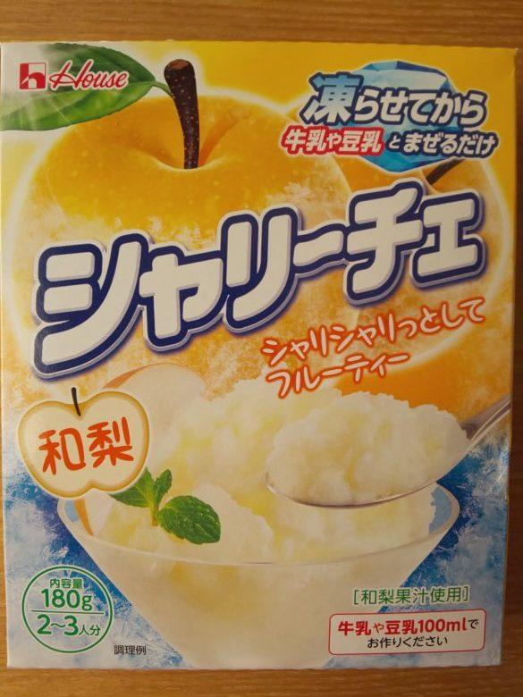 卵・乳なし シャリーチェ和梨味の画像