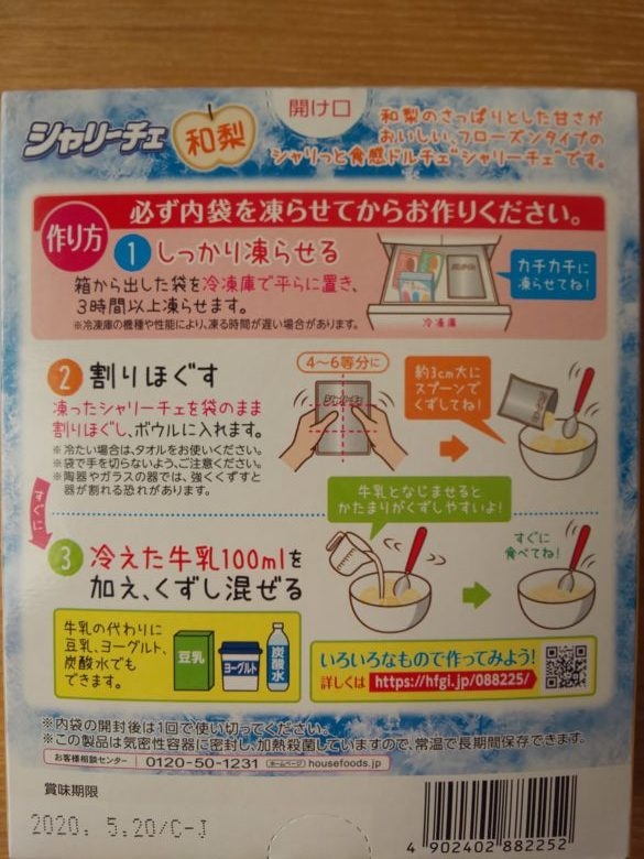 シャリーチェ和梨味の作り方の画像