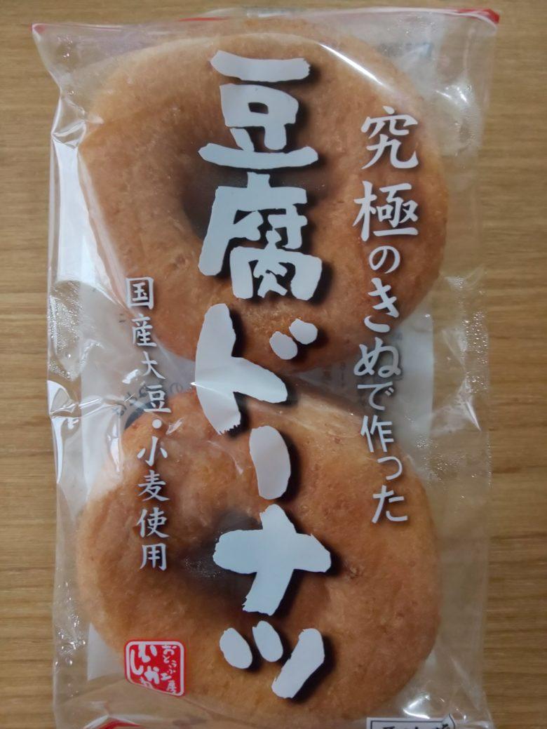 豆腐ドーナツの画像