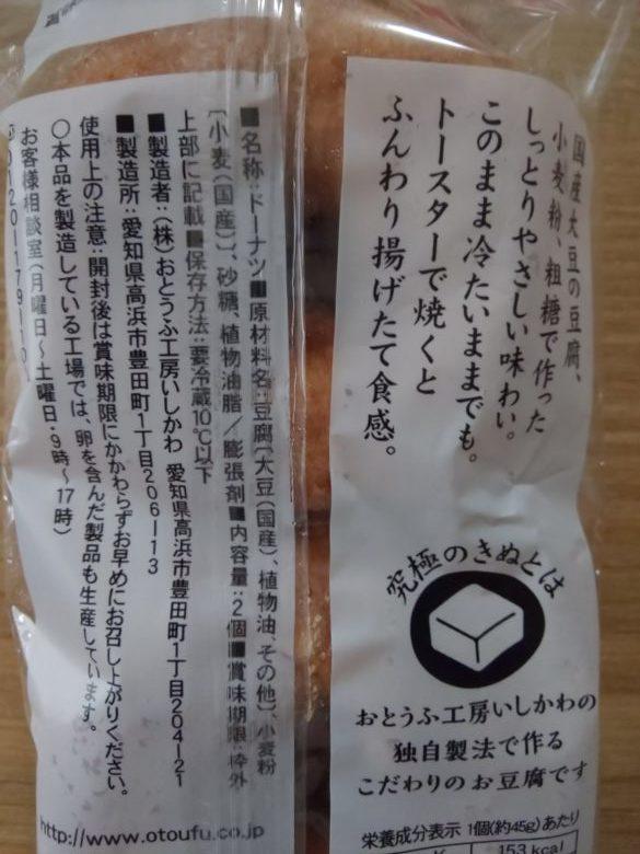 豆腐ドーナツの原材料の画像