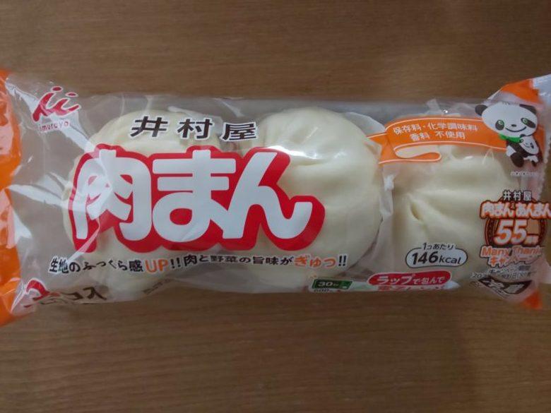 卵 乳 不使用 肉まん 画像