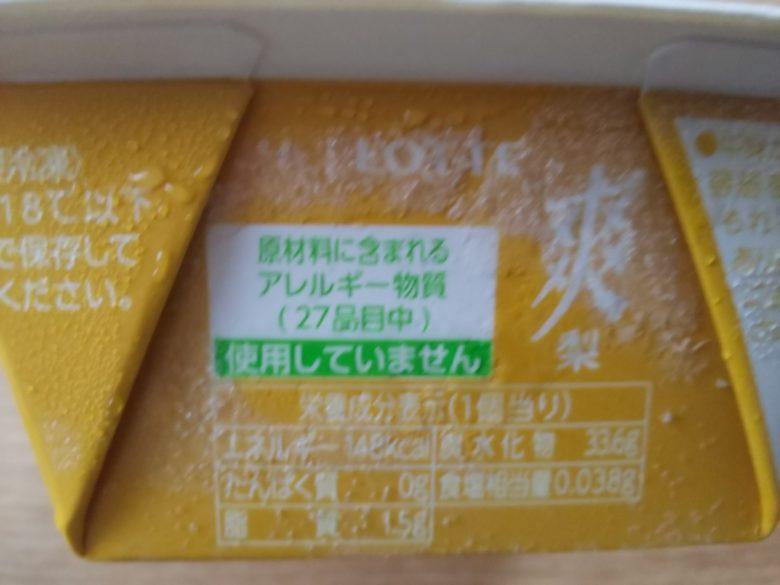 卵 乳なし アイス 爽 梨味 画像