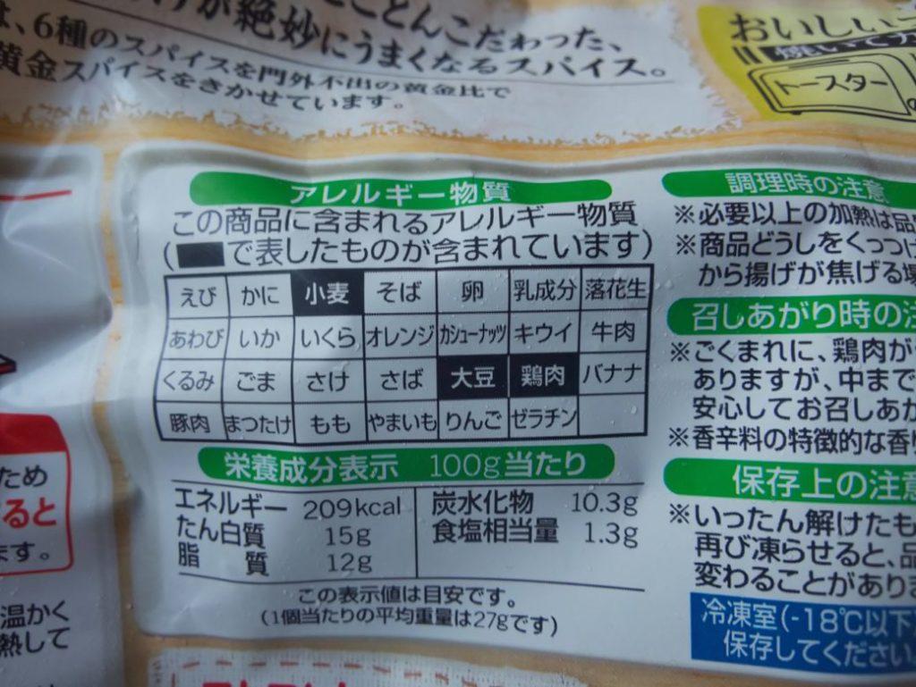 卵 乳 不使用 冷凍食品 からあげ アレルギー表示の画像