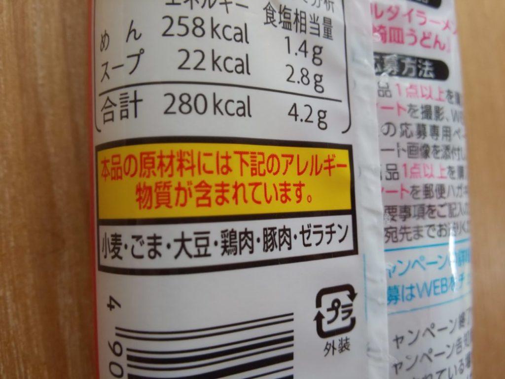 卵 乳 不使用 マルタイラーメン アレルギー表示 画像