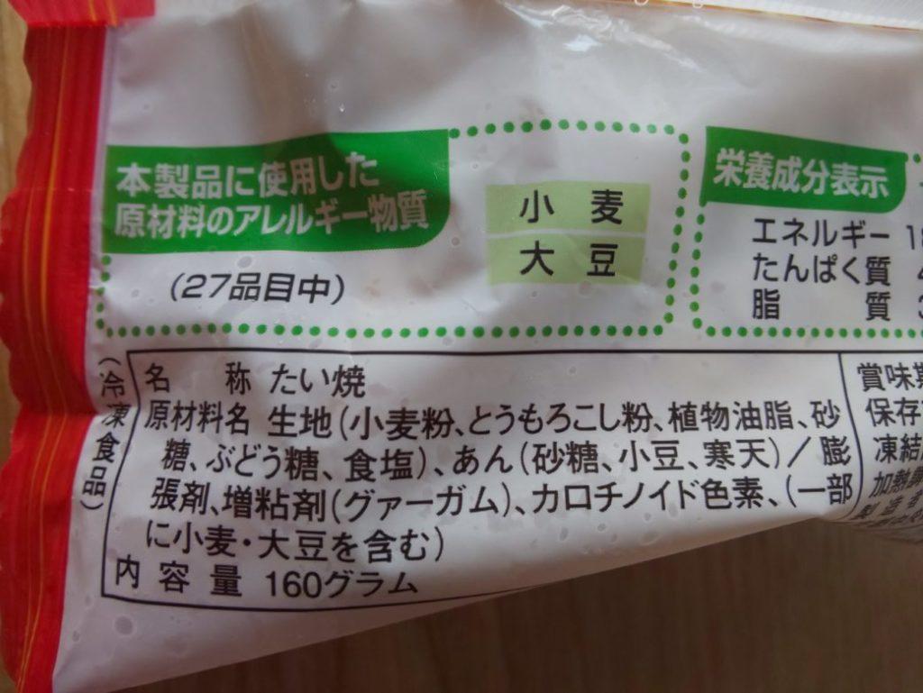 卵 乳 不使用 たい焼 アレルゲン表示 画像