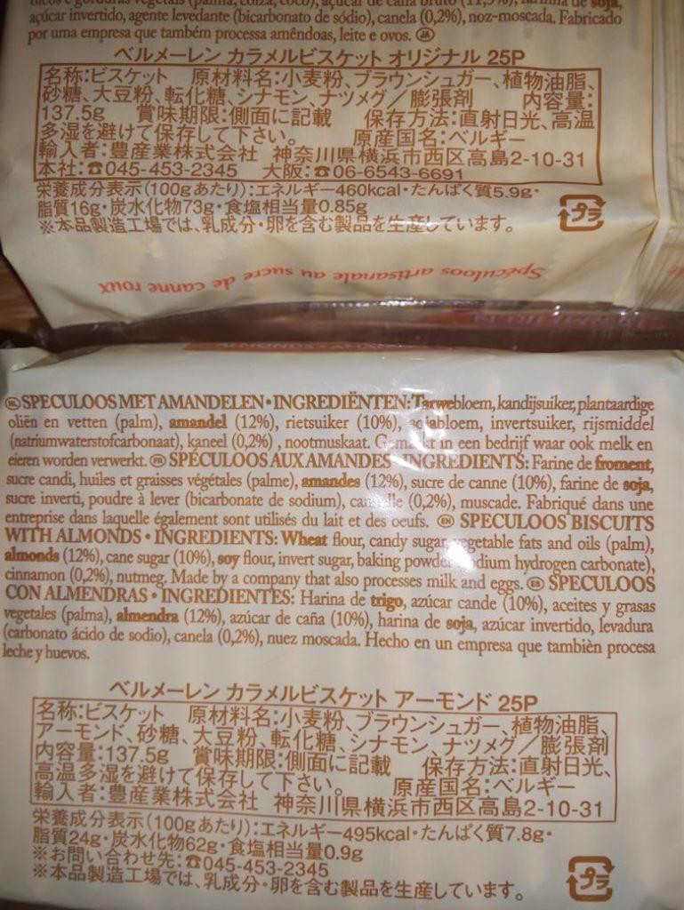 ベルメーレン カラメルビスケットの原材料の画像