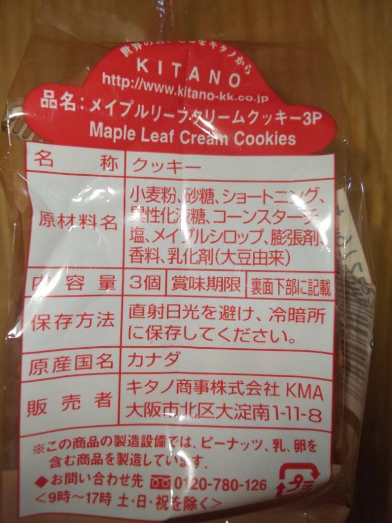 卵 乳 不使用 メイプルリーフクリームクッキー 原材料 画像