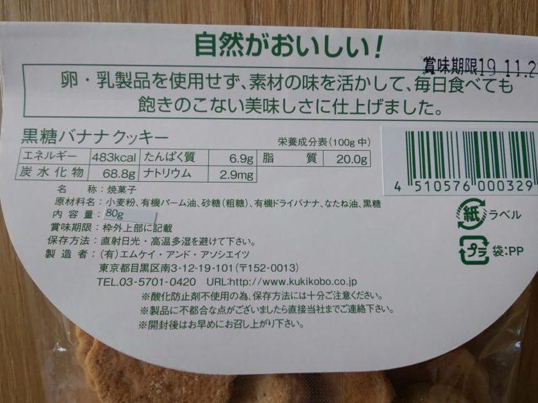 卵 乳 不使用 クッキー 原材料 画像