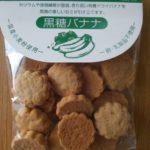 卵・乳なし:クッキー☆12種類の豊富な味
