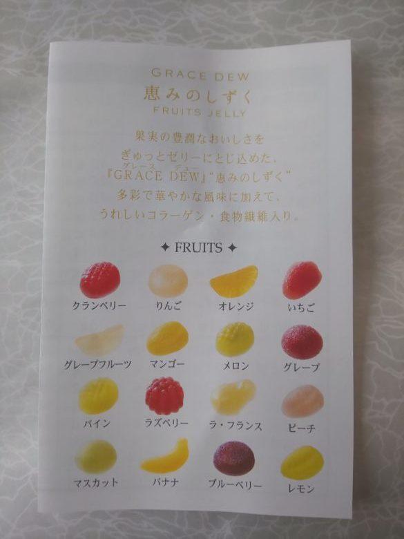 卵 乳 不使用 グレースデュー フルーツゼリー 16種類 画像