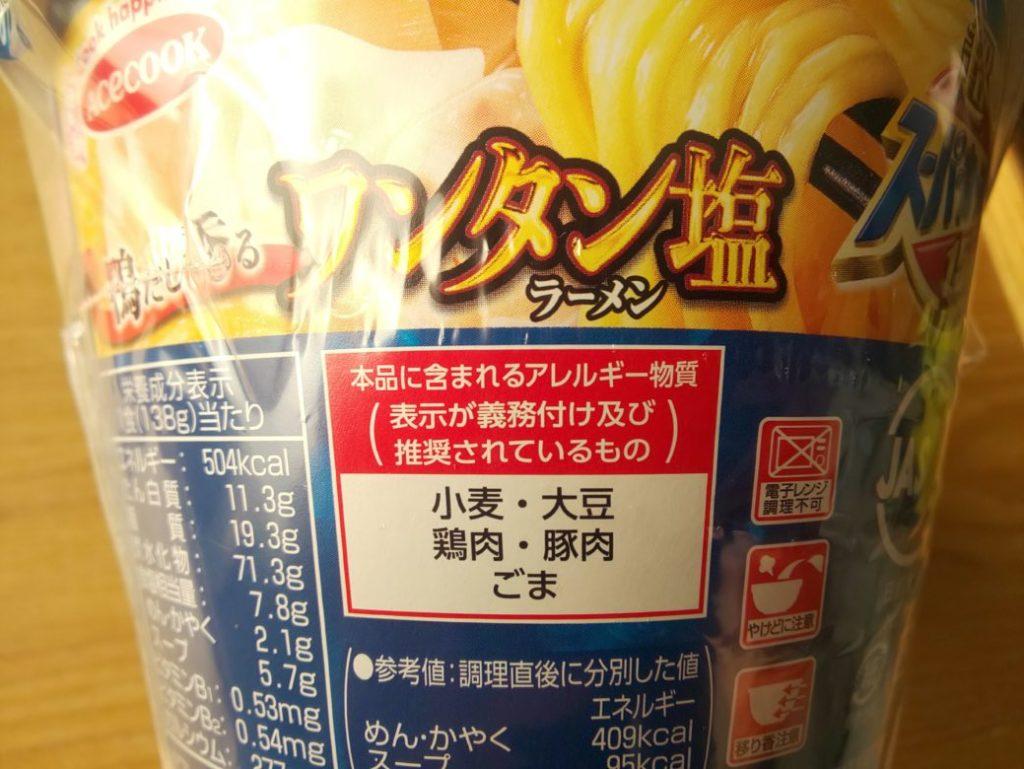 卵 乳 不使用 カップ麺 アレルギー表示 画像