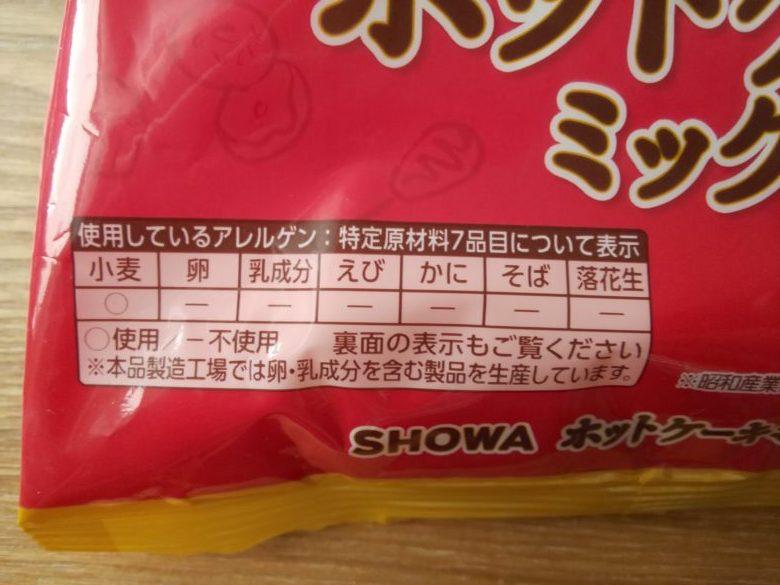 卵 乳 不使用 ホットケーキミックス アレルギー表示 画像