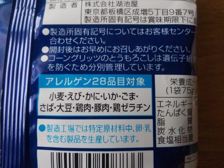 卵 乳 不使用 スナック菓子 アレルギー表示