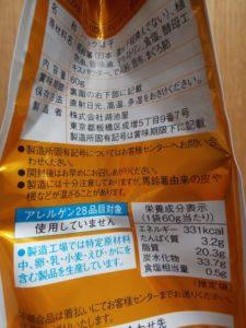 卵 乳 不使用 プライドポテト 塩味 アレルギー表示 画像