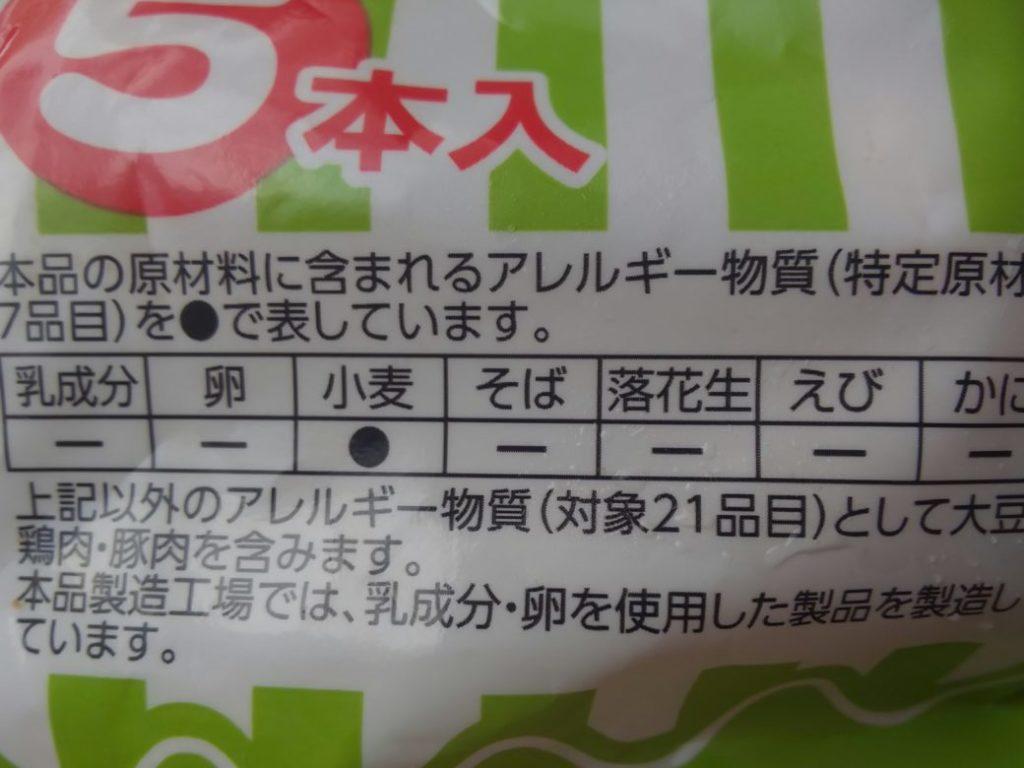 卵 乳 不使用 アメリカンドッグ 画像