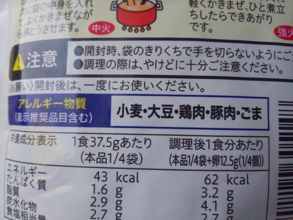 卵 乳 不使用 ふかひれスープ アレルギー表示 画像