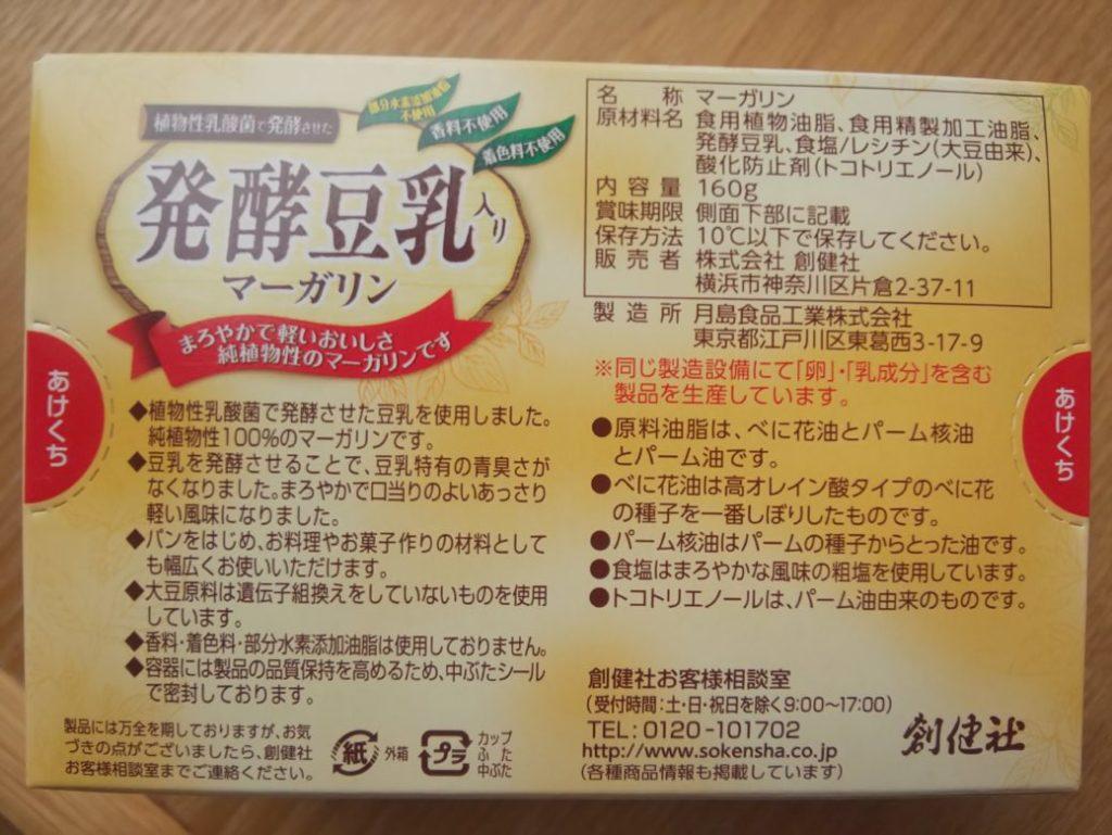 卵 乳 不使用 豆乳マーガリン 原材料 画像