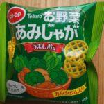 卵・乳なし:お野菜あみじゃが 小袋タイプ【コープ商品】