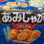 卵・乳なし:スナック菓子【通常サイズと小袋入りでは原材料が違った話】