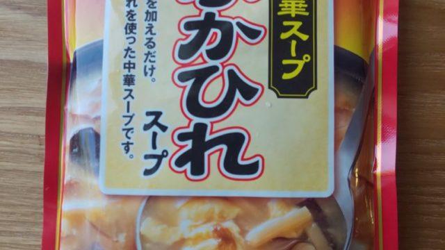 卵 乳 不使用 ふかひれスープ 画像