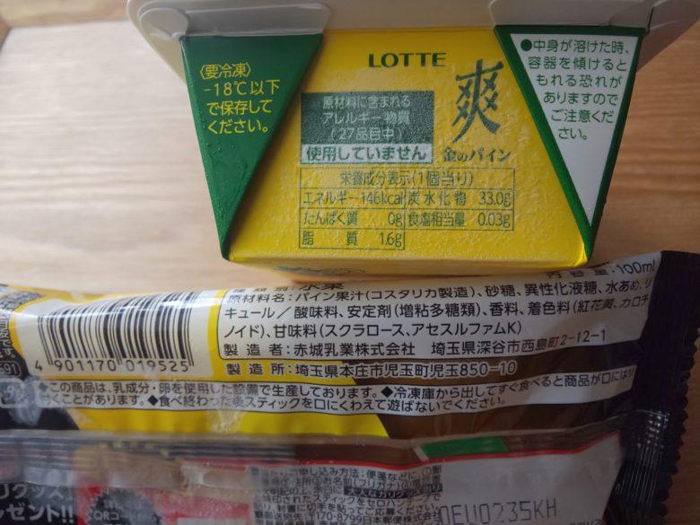 卵 乳 不使用 アイス アレルギー表示 画像