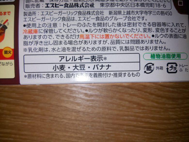 卵 乳 不使用 ハヤシライス ルウ アレルギー表示 画像